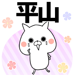 平山の元気な敬語入り名前スタンプ(40個入)
