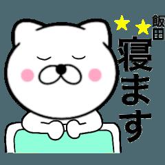 【飯田】が使う主婦が作ったデカ文字ネコ