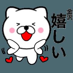 【金沢】が使う主婦が作ったデカ文字ネコ