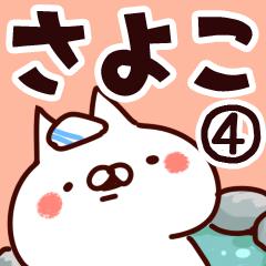 【さよこ】専用4