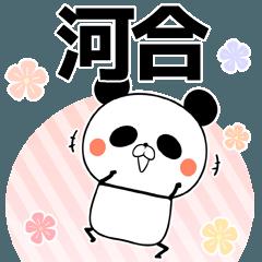 河合の元気な敬語入り名前スタンプ(40個入)
