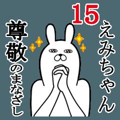 えみちゃんが使う面白名前スタンプ15