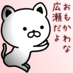 広瀬さん専用面白可愛い名前スタンプ