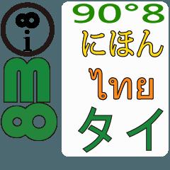90°8 日本語 .タイ