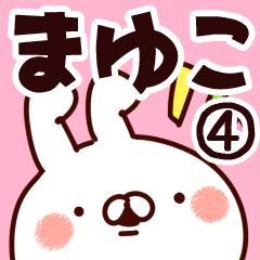 【まゆこ】専用4