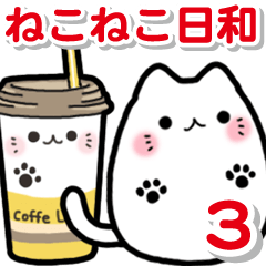 ねこねこ日和 Vol.3