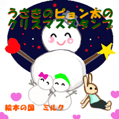 [LINEスタンプ] 楽しいクリスマスそして、幸せなクリスマスの画像(メイン)