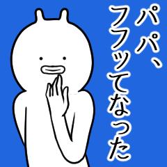 あいあむ パパ【名前/シュール編】