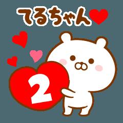 ♥愛しのてるちゃん♥に送るスタンプ2
