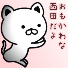 西田さん専用面白可愛い名前スタンプ
