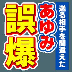 あゆみのスポーツ新聞