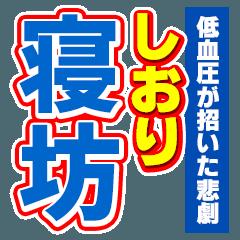 しおりのスポーツ新聞