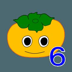 柿(かき) その6