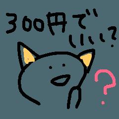 はいはい300円