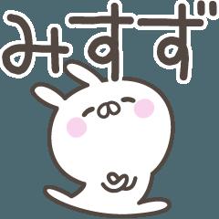 ☆★みすず★☆ベーシックパック