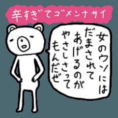 [LINEスタンプ] 辛口すぎてゴメンナサイ!2