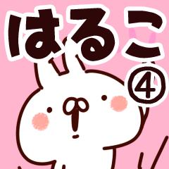 【はるこ】専用4