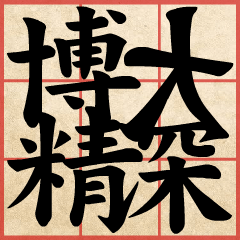 Chinese Characters are Broad & profound