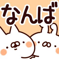 【なんば/難波】専用