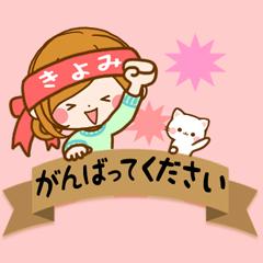 ♦きよみ専用スタンプ♦②大人かわいい