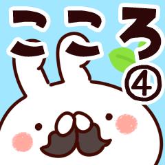 【こころ】専用4