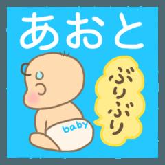 [LINEスタンプ] あおとくん(赤ちゃん)専用のスタンプ