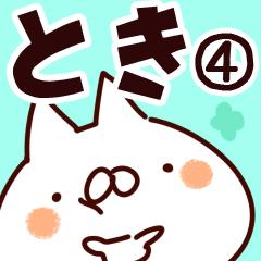【とき】専用4