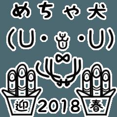 めちゃ動く!(犬)U・エ・U(犬)顔文字6