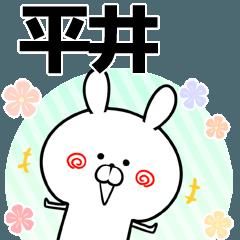 平井の元気な敬語入り名前スタンプ(40個入)
