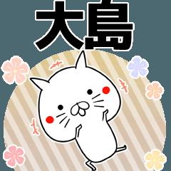 大島の元気な敬語入り名前スタンプ(40個入)