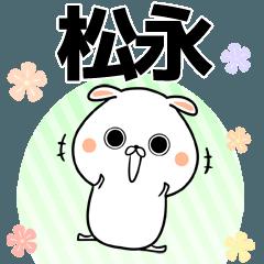 松永の元気な敬語入り名前スタンプ(40個入)