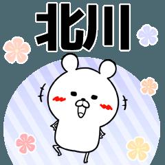 北川の元気な敬語入り名前スタンプ(40個入)