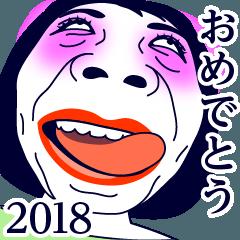 2018!泥酔っ娘