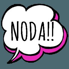 【NODA】専用スタンプ