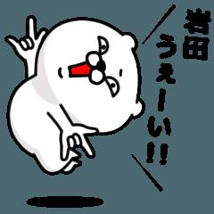 「岩田」のくまくまスタンプ