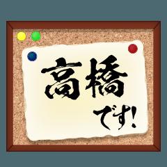 [LINEスタンプ] 高橋さんが使いやすいスタンプ。