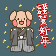 もゆいぬくんの丁寧なお年賀 2018