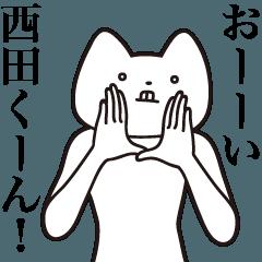 【西田くん・送る】しゃくれねこスタンプ