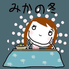 [みか]ちゃん専用*名前スタンプ*冬ver.