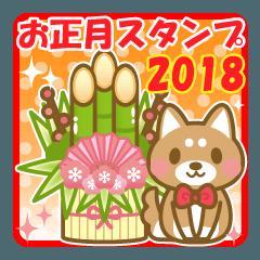 [LINEスタンプ] ☆2018年☆正月柴犬スタンプ (1)