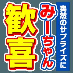 みーちゃんスポーツ新聞