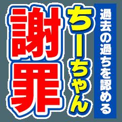 ちーちゃんスポーツ新聞