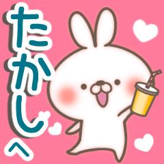 たかし LOVE【送る専用/たかしくん】