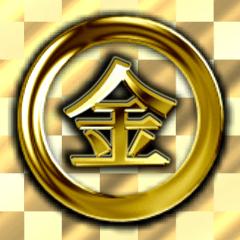 華麗なる金1