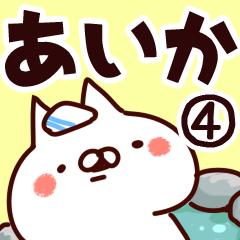 【あいか】専用4
