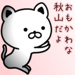 秋山さん専用面白可愛い名前スタンプ