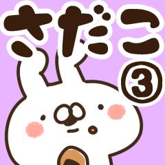 【さだこ】専用3