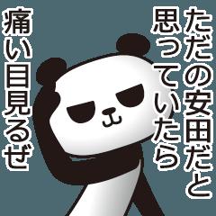 安田パンダ