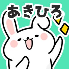 あきひろに送るスタンプ【スキ】