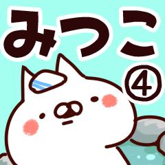 【みつこ】専用4